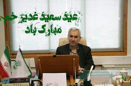 اسد معانی : تبریک عید سعید غدیر خم