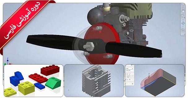 صفر تا صد آموزش اینونتور صفر تا صد آموزش اینونتور Autodesk Inventor Essential Training 4