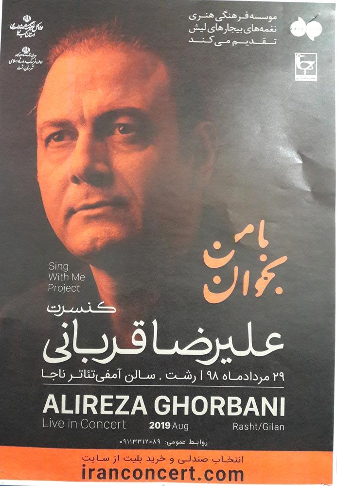 اجرای کنسرت موسیقی تلفیقی « علیرضا قربانی » توسط گروه « آهنگ اشتیاق » در رشت