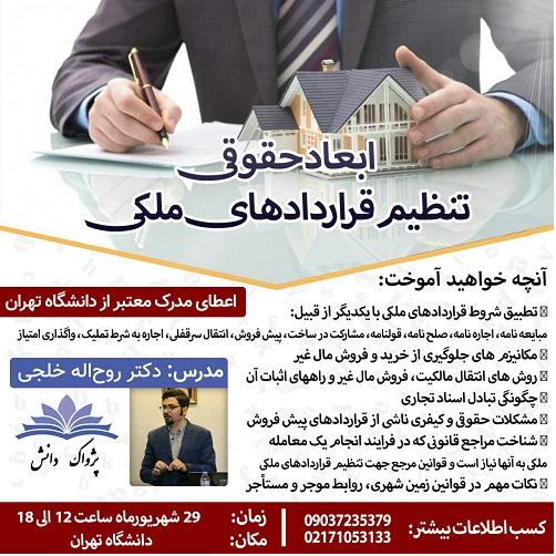 قرارداد؛ملک؛خلجی؛دانشگاه تهران؛قراردادهای ملکی؛قراردادنویسی