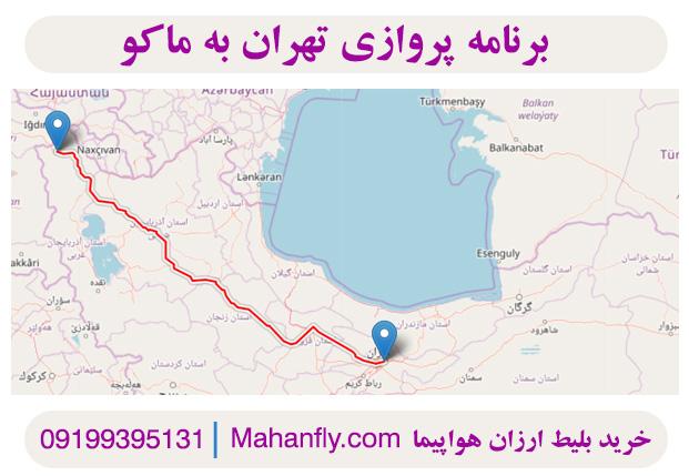برنامه پروازی تهران به ماکو