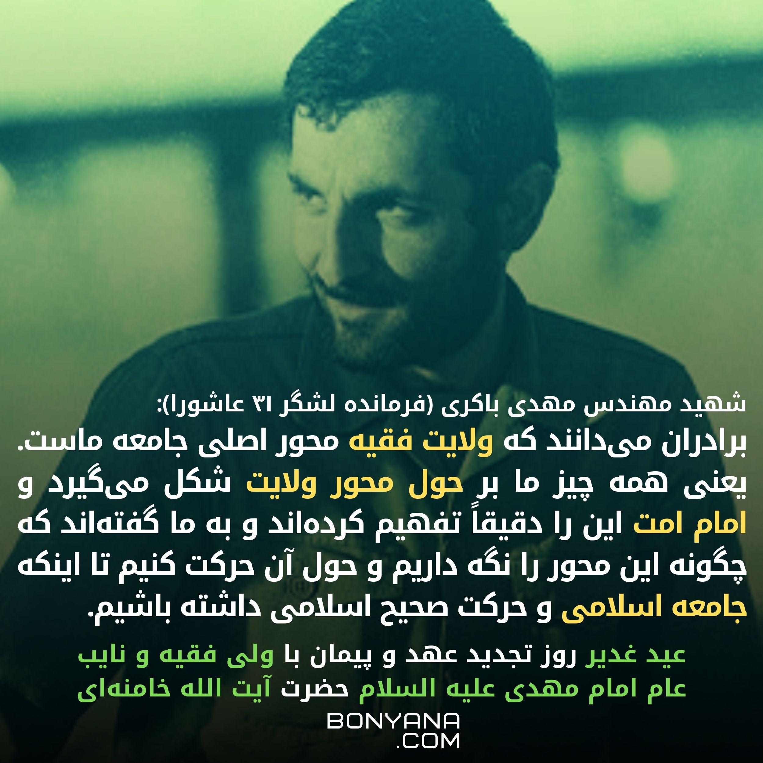 مهندس مهدی باکری