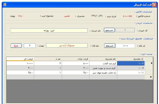 فرم ثبت مشتری