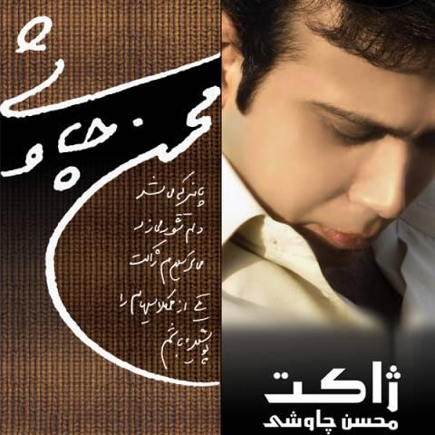 آلبوم محسن چاوشی به نام ژاکت