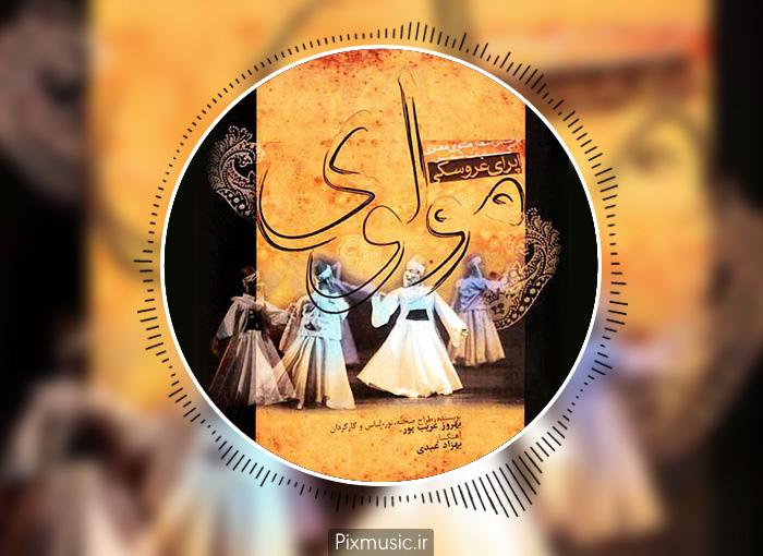 دانلود آلبوم اپرا مولوی از همایون شجریان