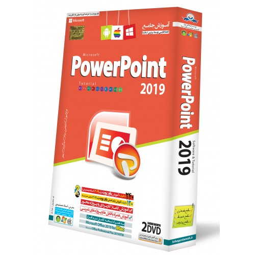 آموزش power point 2019 آموزش Power Point 2019 Learning Power Point 2019