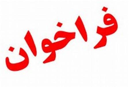 فراخوان شرکت در « ششمین دوره جشنواره تقدیر از مروجان کتابخوانی »