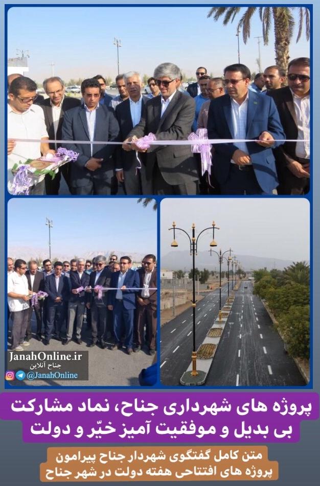 پروژه های شهرداری جناح، نماد مشارکت بی بدیل و موفقیت آمیز خیّر و دولت