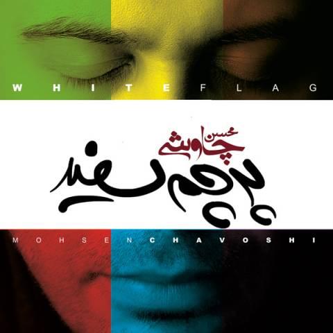 آلبوم محسن چاوشی به نام پرچم سفید