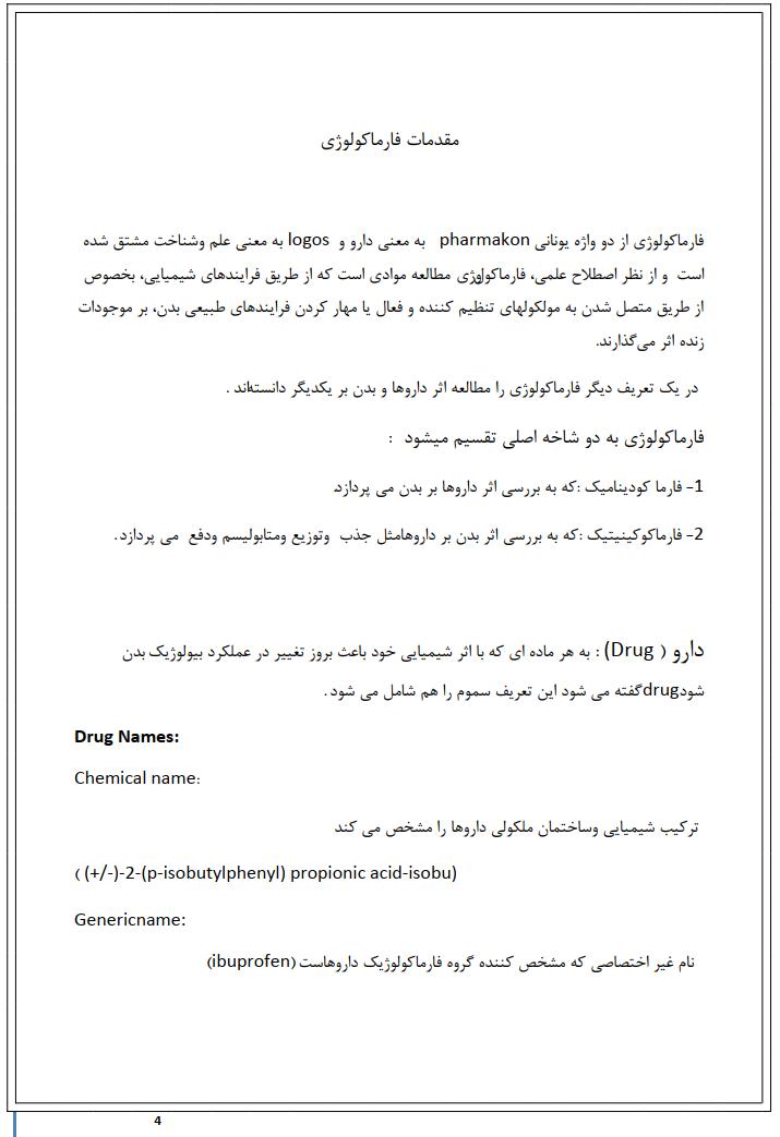 دانلود جزوه کامل فارماکولوژی (داروشناسی ) پرستاری pdf خلاصه کتاب + نمونه سوالات تستی