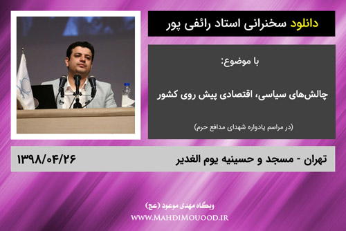 دانلود سخنرانی استاد رائفی پور با موضوع چالش های سیاسی، اقتصادی پیش روی کشور - تهران - 1398/04/26 - (صوتی + تصویری)