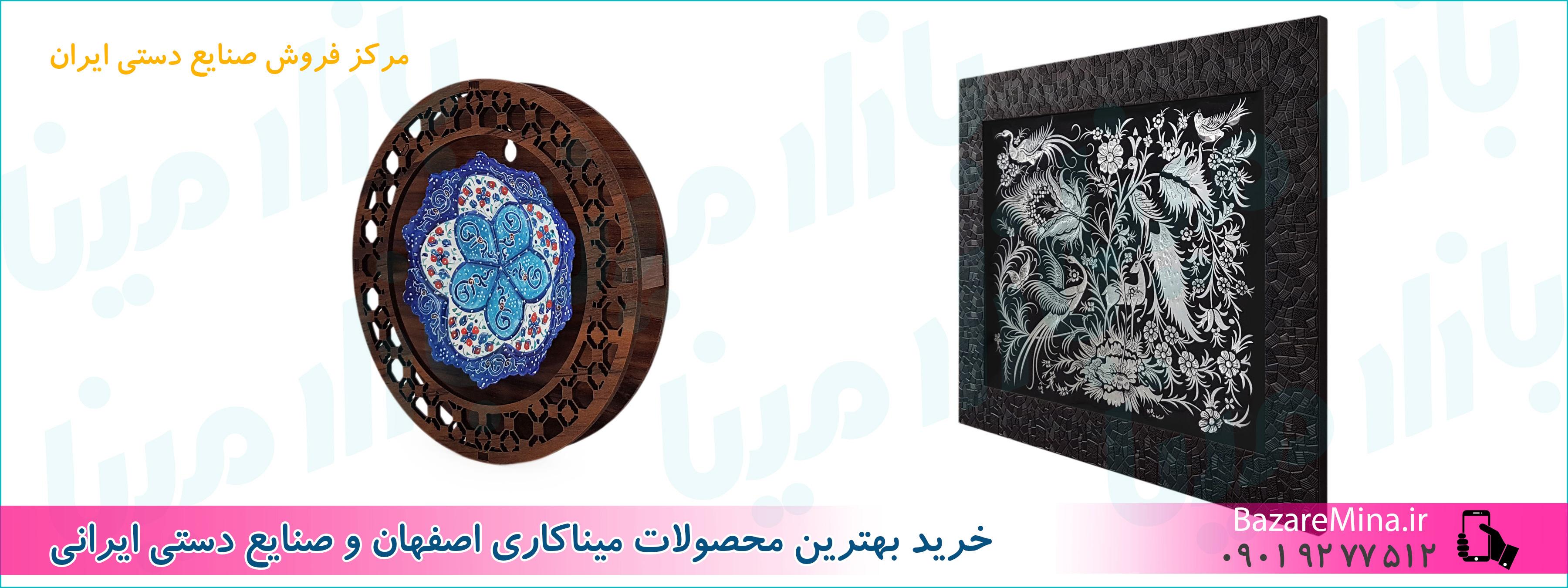 فروش صنایع دستی اصفهان میناکاری
