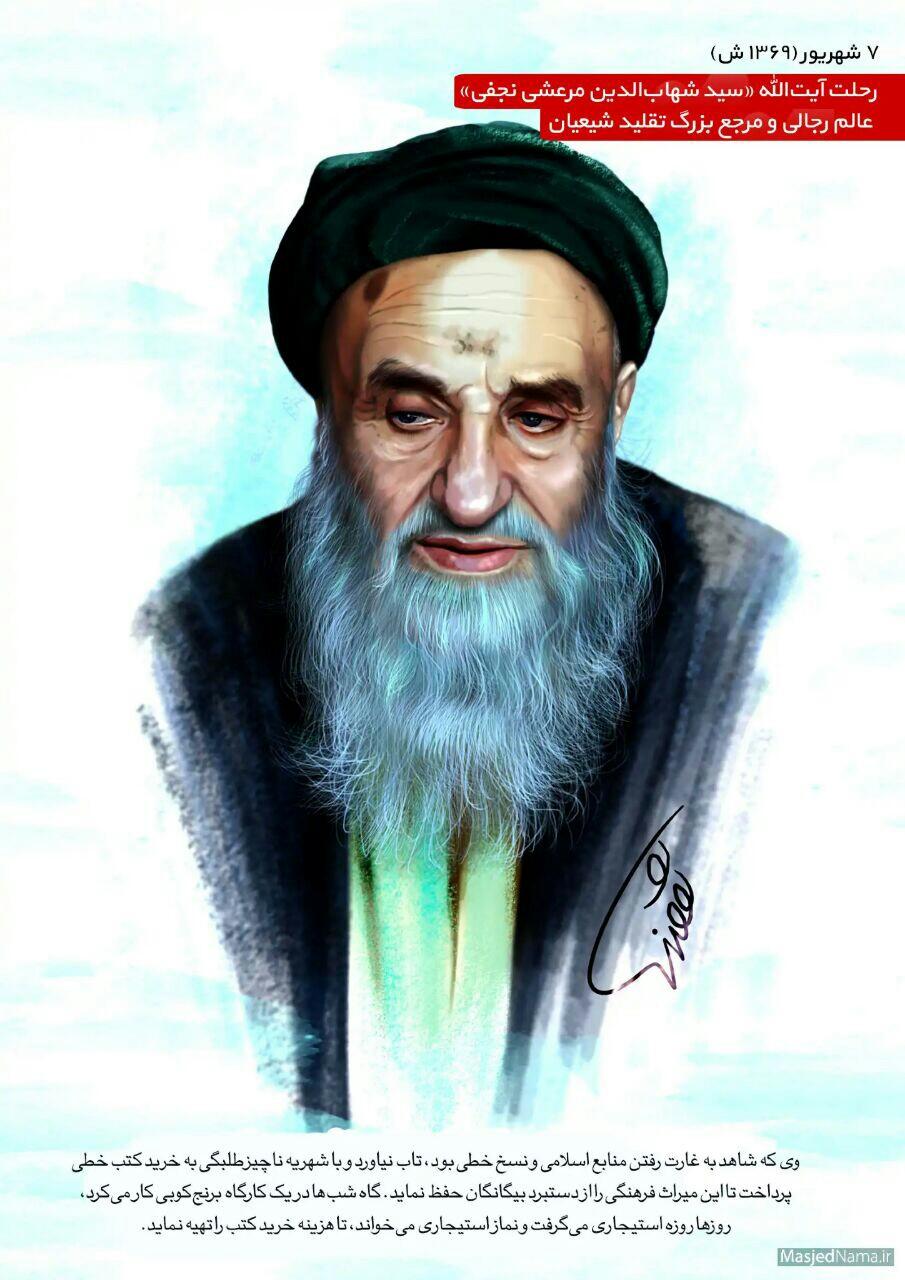 سید شهابالدین مرعشی نجفی