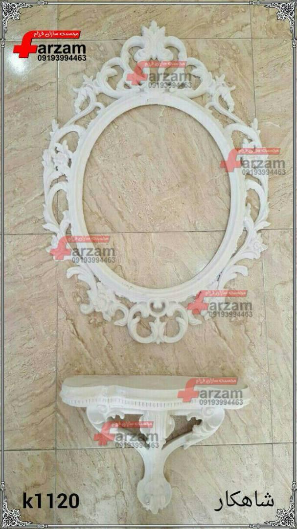 آینه کنسول شاهکار فایبرگلاس | پلی استر