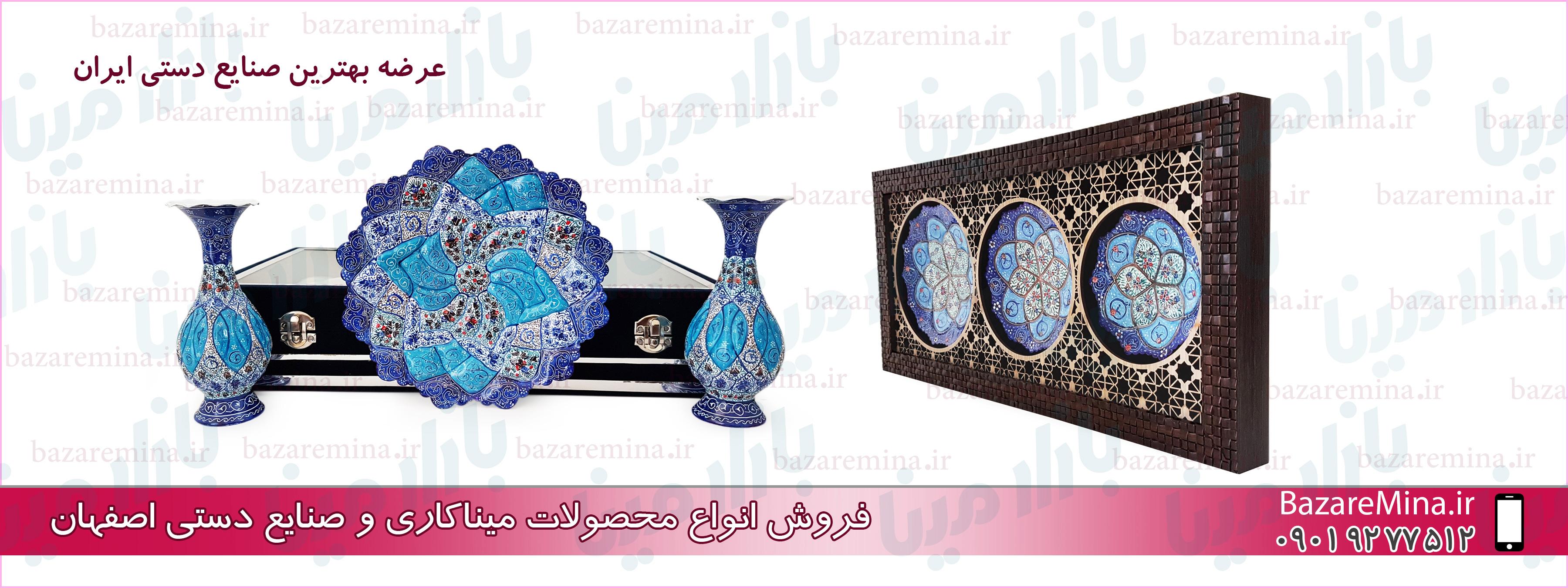 فروشگاه میناکاری اصفهان