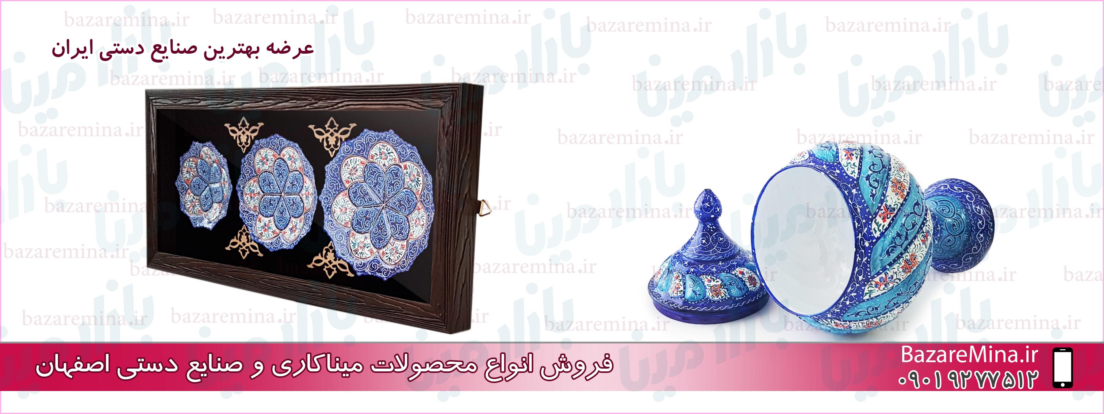 صادرات میناکاری اصفهان