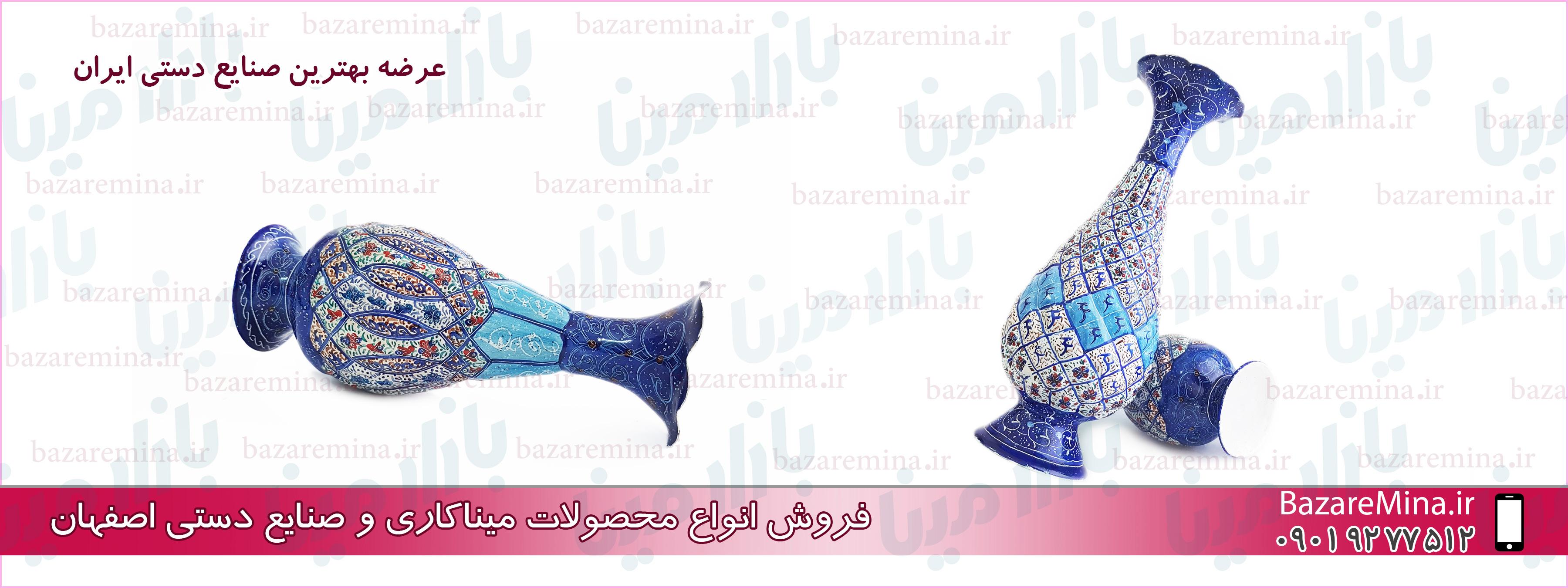 میناکاری شهر اصفهان