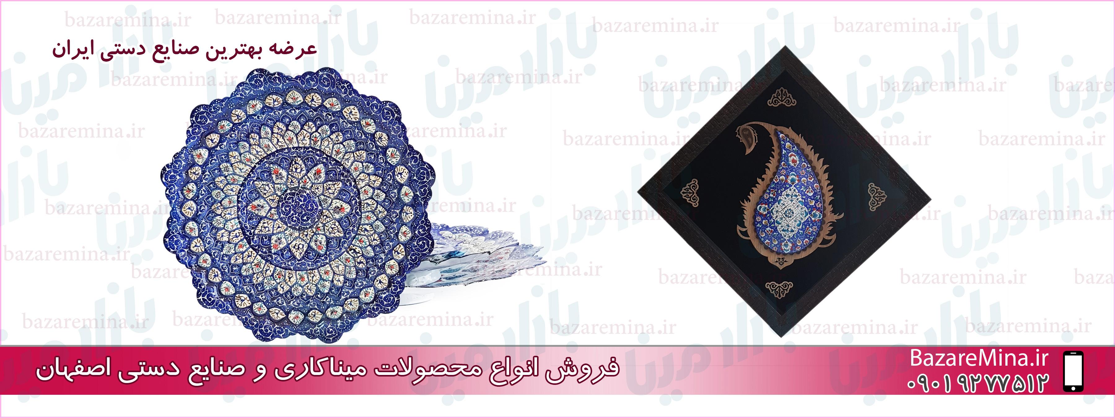 میناکاری اموزش اصفهان