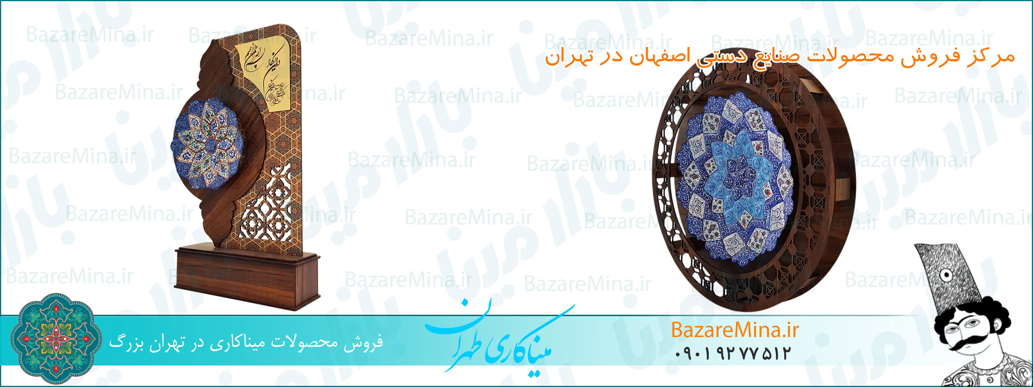 خرید ظروف میناکاری در تهران