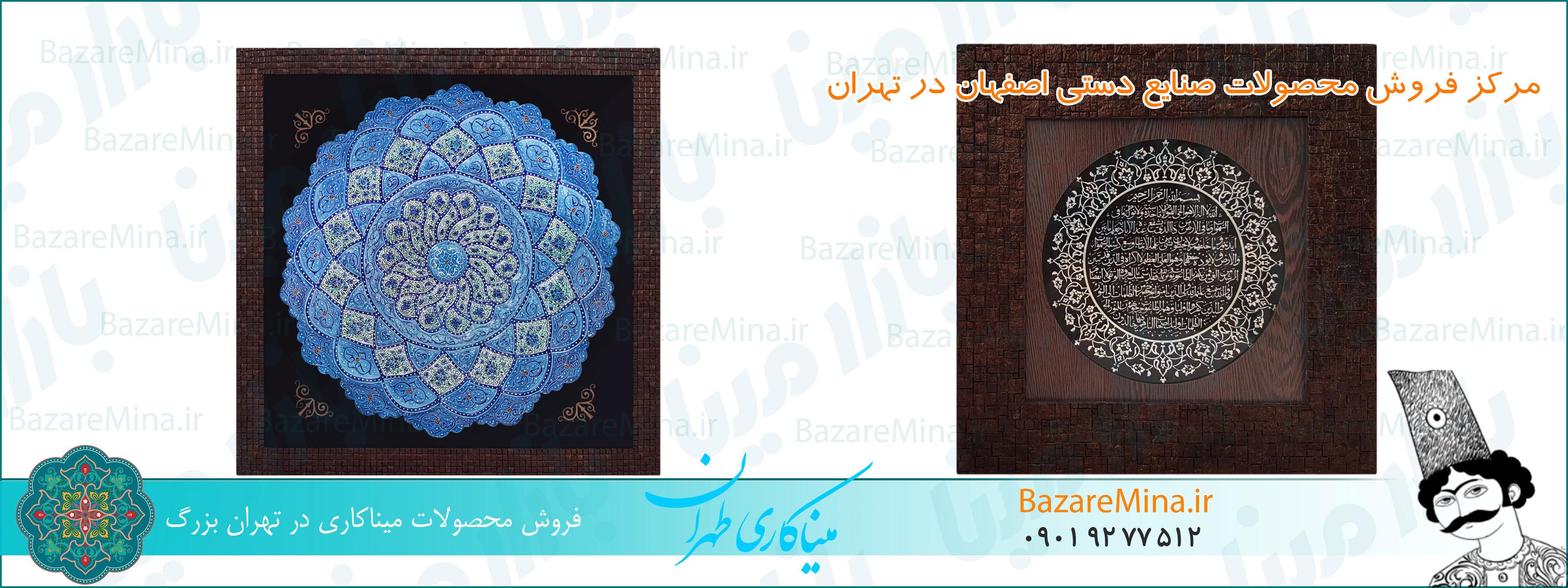 خرید صنایع دستی اصفهان در تهران