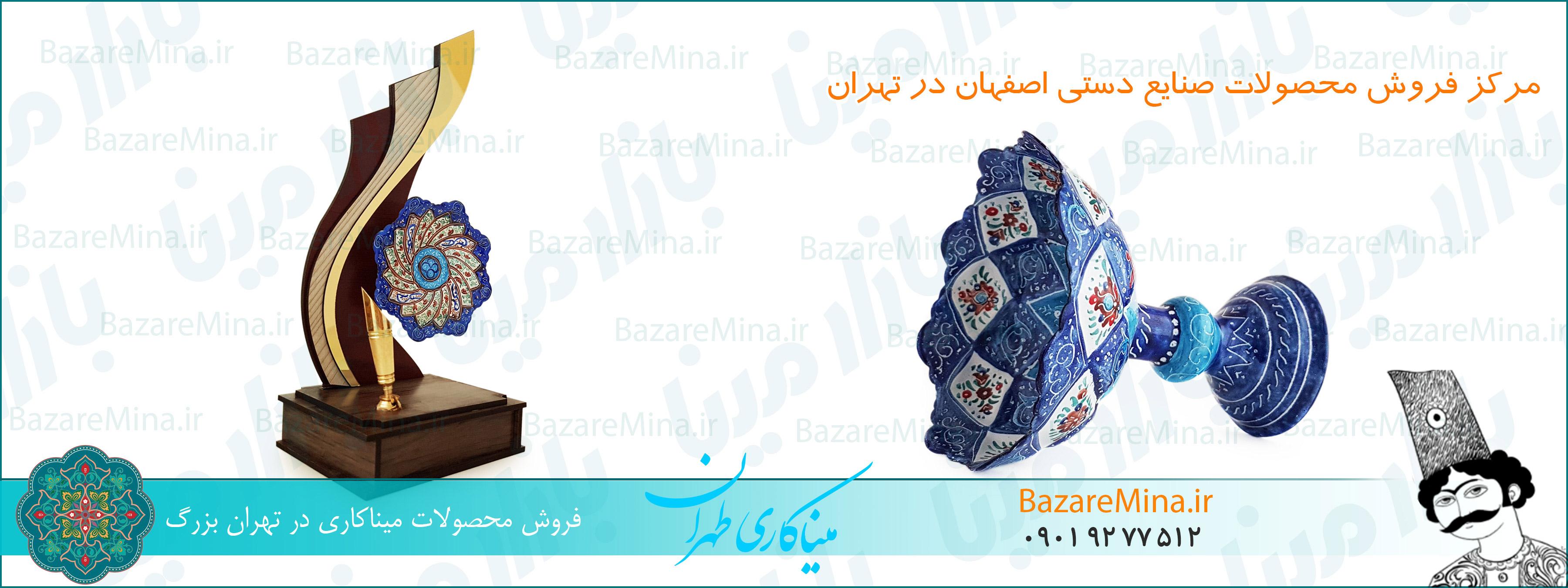 خرید میناکاری در تهران