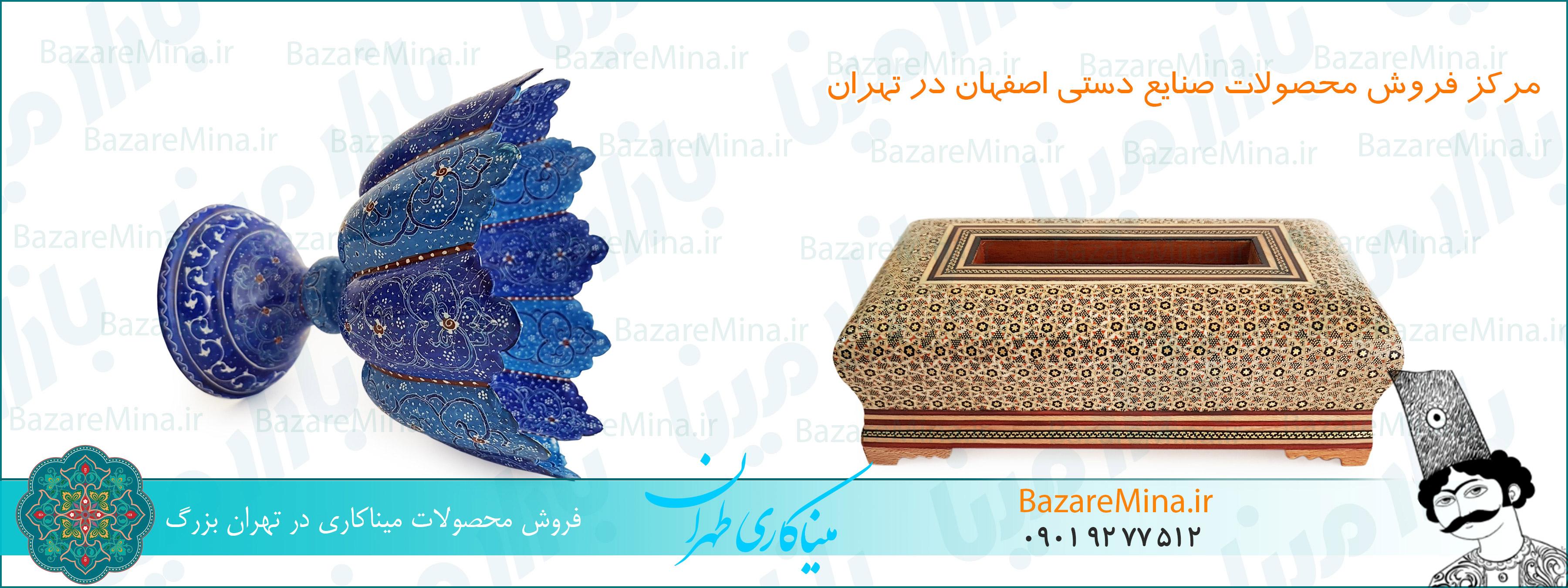 میناکاری تهران