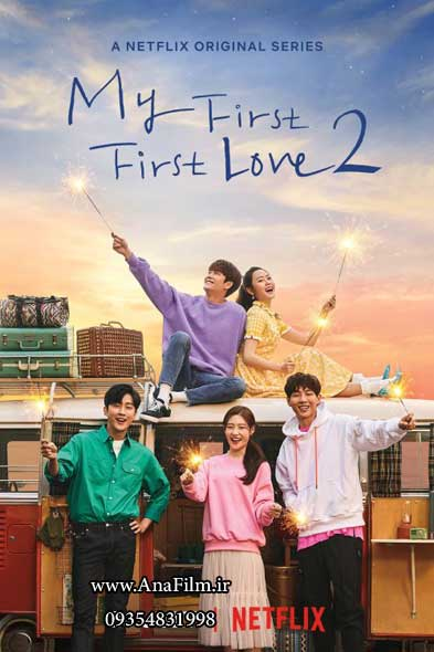 http://s5.picofile.com/file/8371597200/My_First_First_Love_2019_2_1.jpg