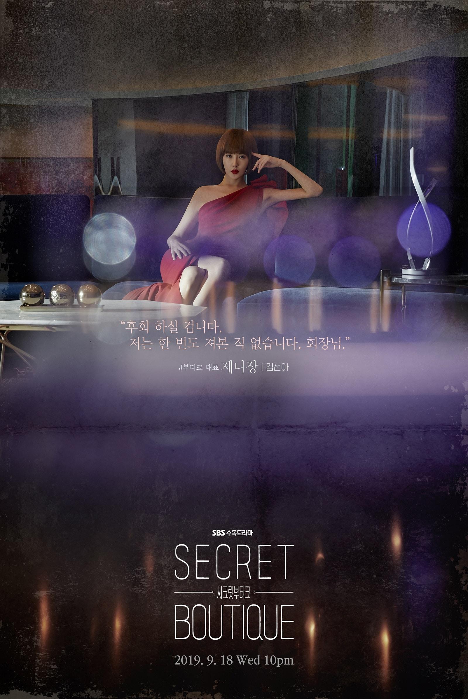 [تصویر:  Secret_Boutique1.jpg]