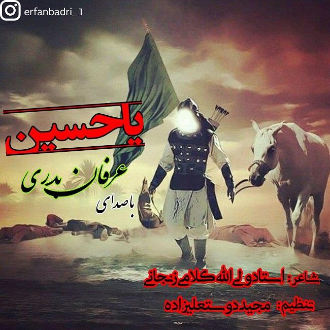 http://s5.picofile.com/file/8371732184/15Erfan_Badri_Ya_Hossein.jpg