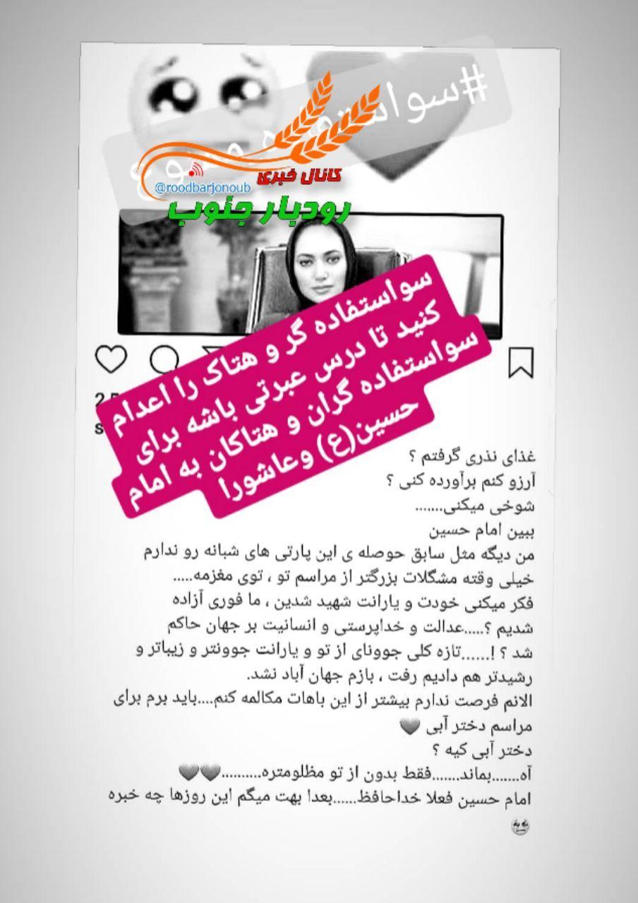دستور بازداشت هنرپیشه هتاک به امام حسین ع صادر شد