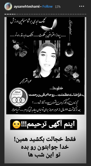 آیسان احتشامی + سحر خدایاری +ترنس +دوجنسه