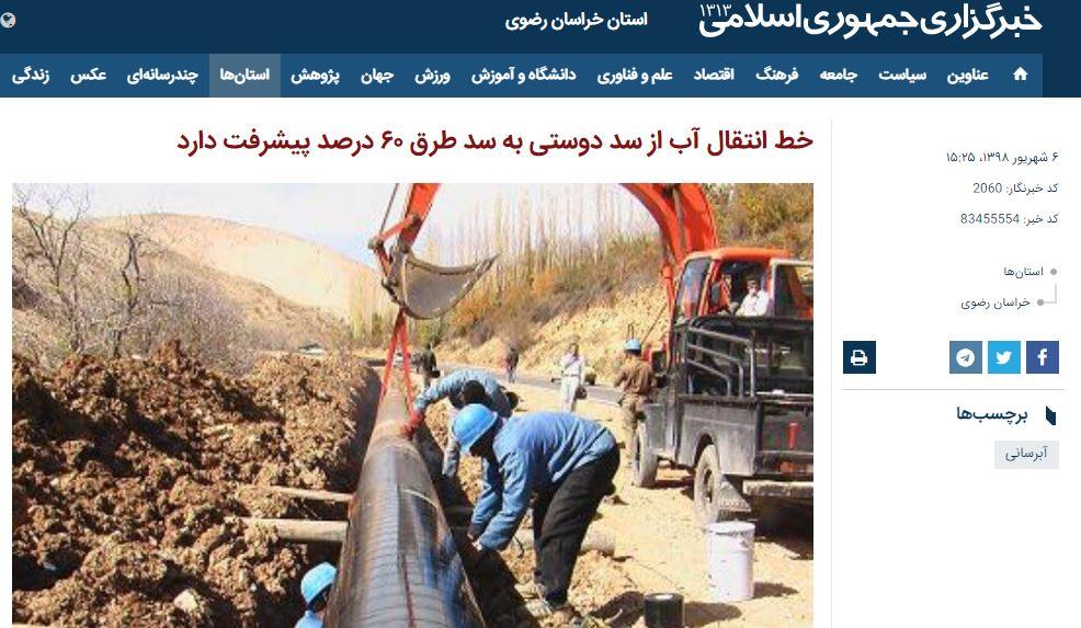 خبر خبرگزاری ایرنا درباره انتقال آب از سد دوستی به سد طرق