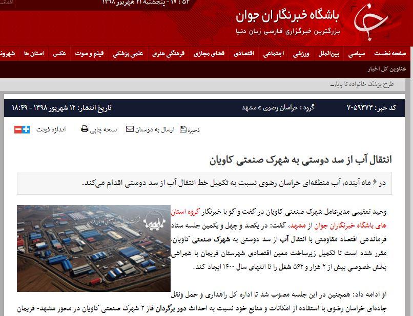 خبر باشگاه خبرنگاران جوان درباره انتقال آب سد دوستی به شهر صنعتی کاویان