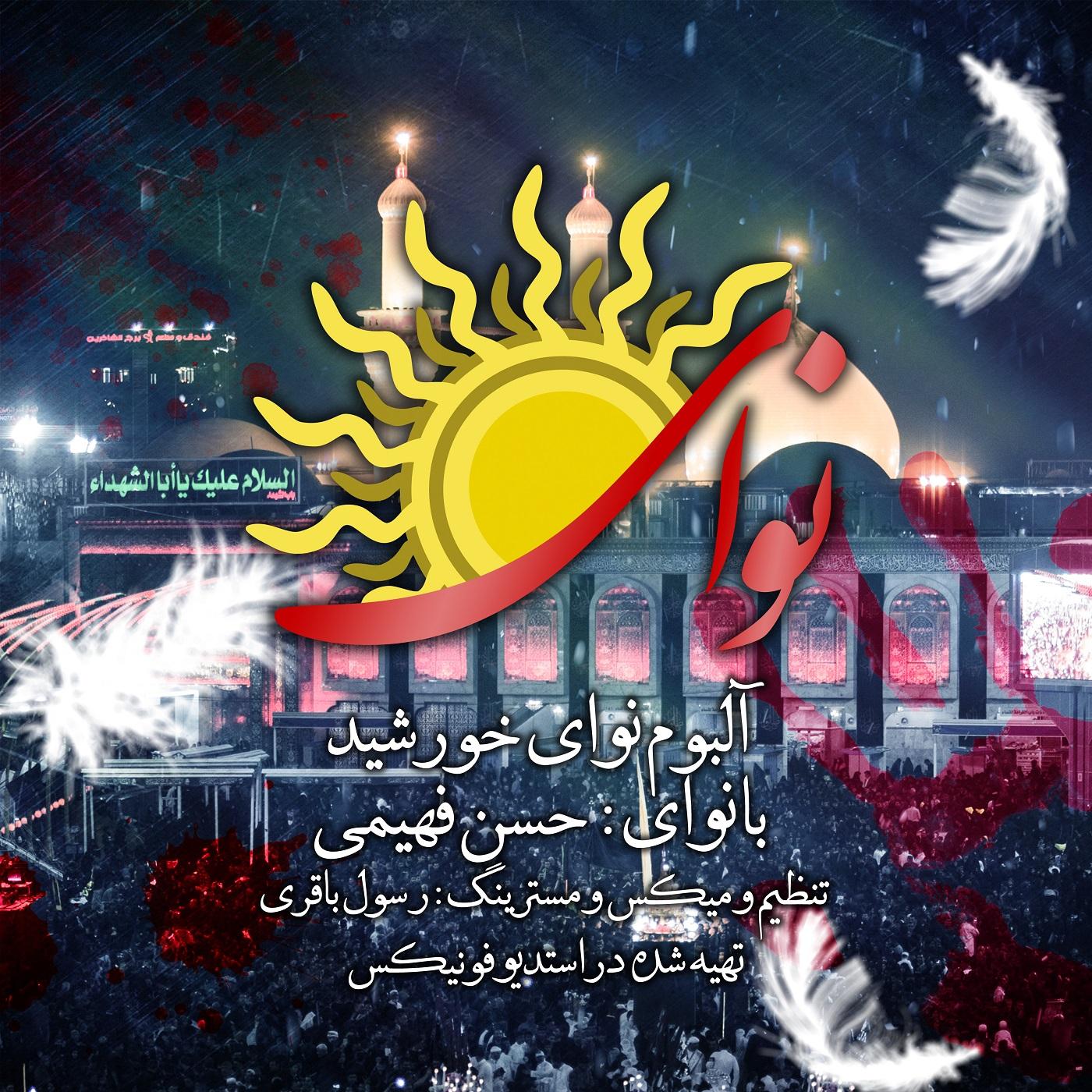 http://s5.picofile.com/file/8372186250/ArazMusic_98_IR.jpg