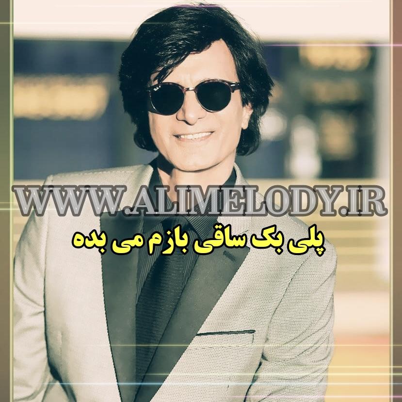 پلی بک احمد آزاد ساقی
