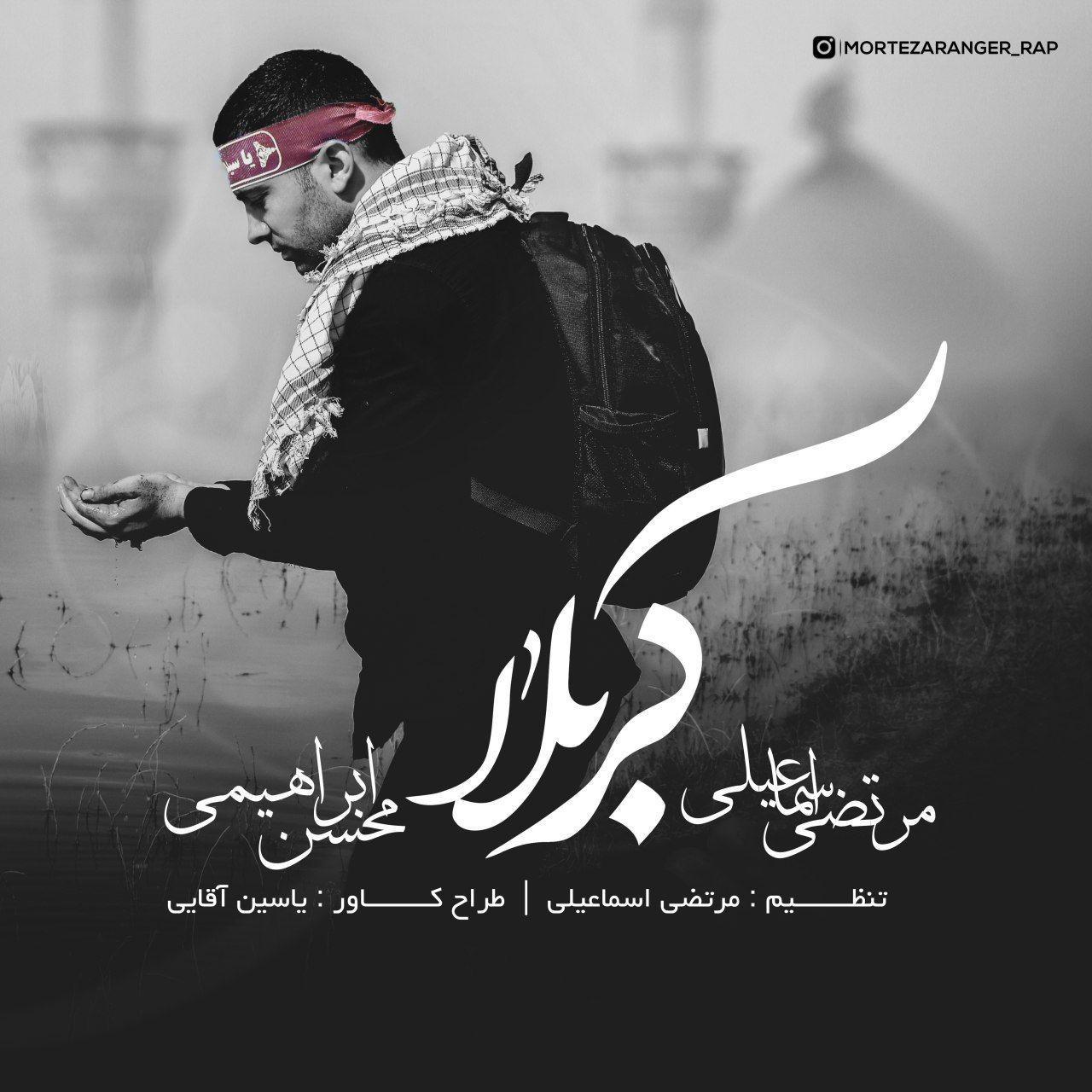 http://s5.picofile.com/file/8372196884/10Morteza_Esmaeili_Mohsen_Ebrahimi_Karbala.jpg