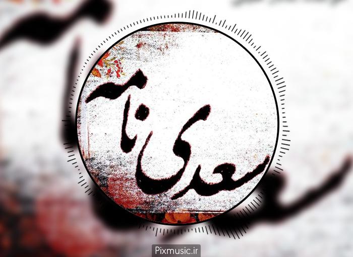 دانلود آلبوم سعدی نامه از سالار عقیلی