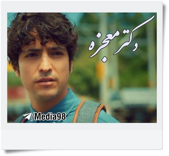 دانلود سریال ترکی دکتر معجزه Mucize Doktor با زیرنویس فارسی