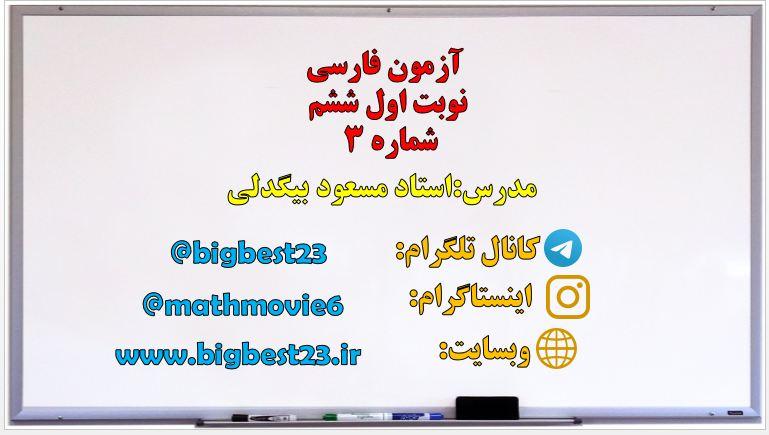 آزمون فارسی نوبت اول پایه ششم شماره 3