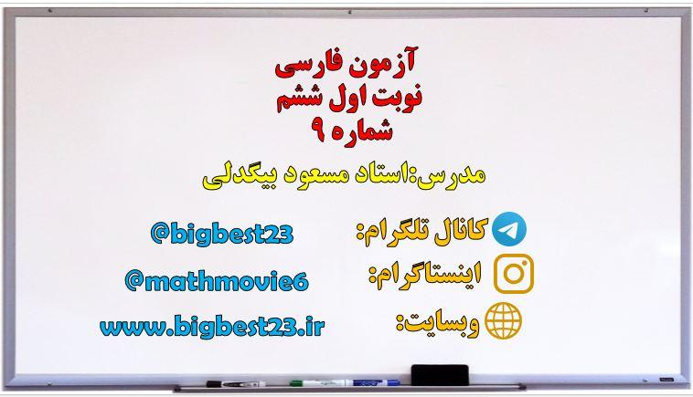 آزمون فارسی نوبت اول پایه ششم شماره 9
