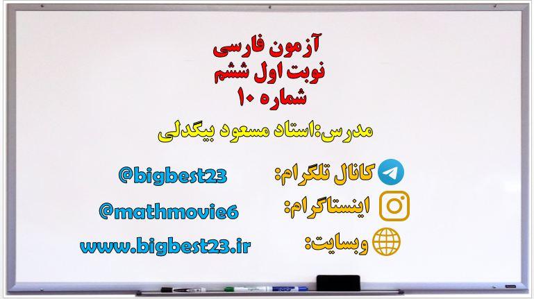آزمون فارسی نوبت اول پایه ششم شماره 10