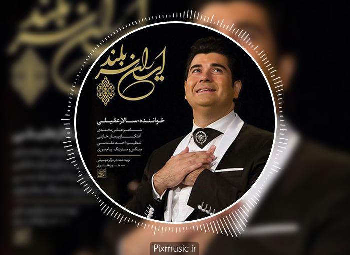 دانلود آهنگ ایران سربلند از سالار عقیلی