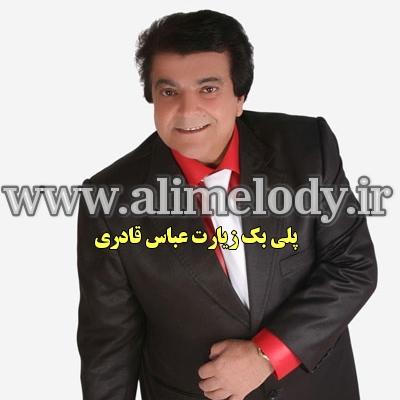 دانلود پلی بک عباس قادری زیارت