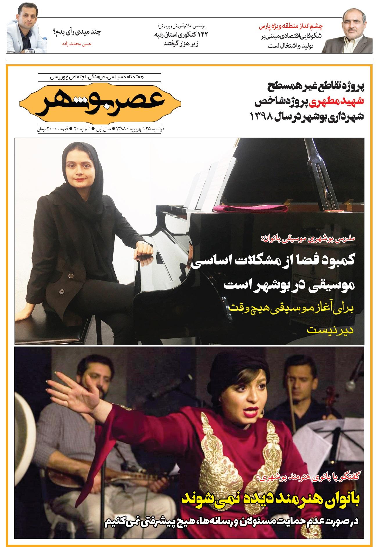 عصر بوشهر