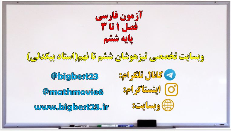 آزمون فارسی ششم فصل 1 تا 3