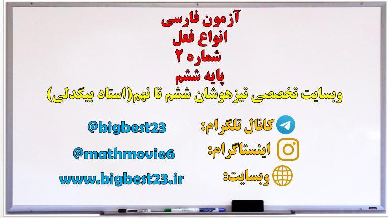 فارسی ششم انواع فعل شماره 2