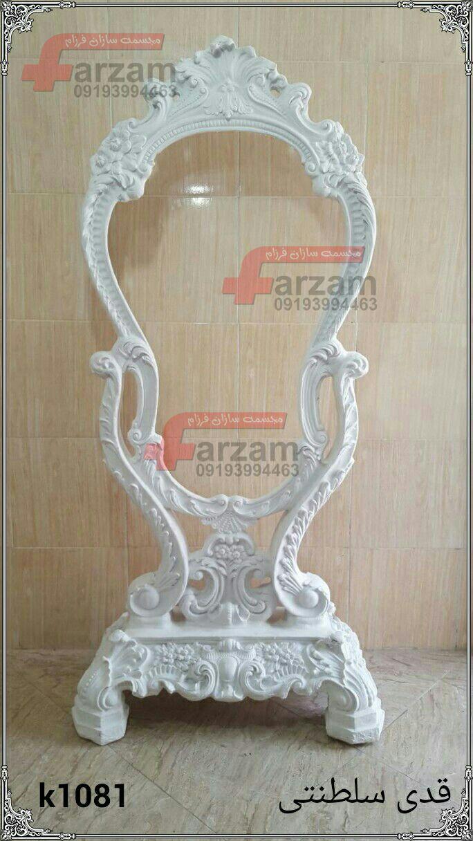 آینه قدی سلطنتی فایبرگلاس | مجسمه پلی استر