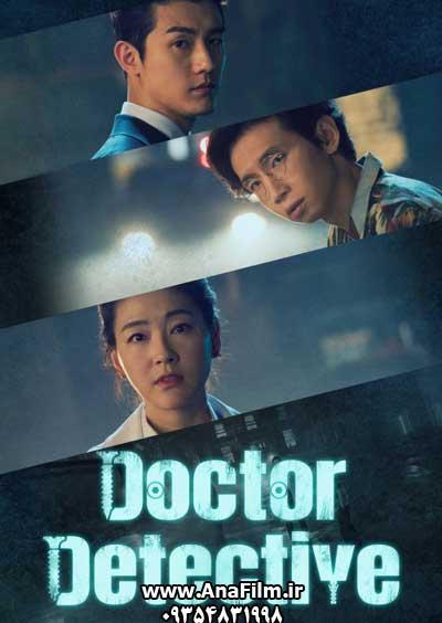 http://s5.picofile.com/file/8373779726/Doctor_Detective_2019_1.jpg