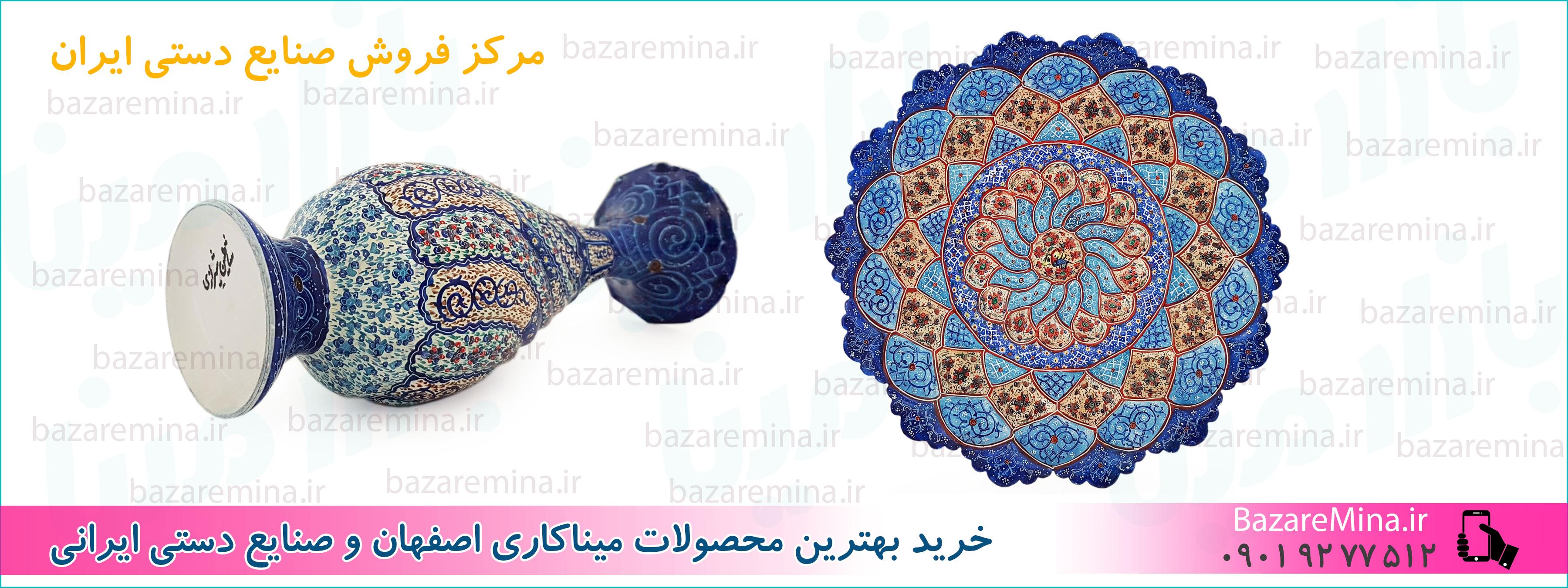 میناکاری سفال تهران