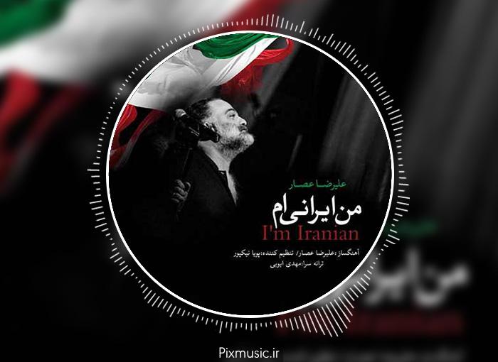 دانلود آهنگ من ایرانیم از علیرضا عصار